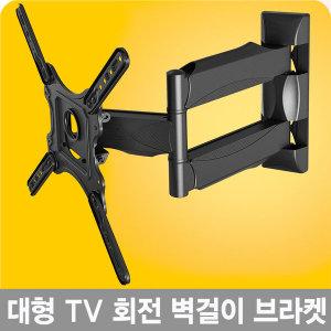 NB-P4 정품 중대형 TV 벽걸이 브라켓 거치대 마운트