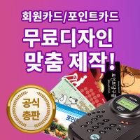 포인트카드/적립카드/포인트카드제작/포인트적립카드