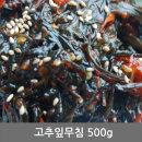 고추잎무침 500g 반찬 청정 동해안 속초