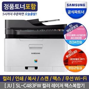(JU) SL-C483FW 팩스 레이저복합기 레이져/ 토너포함