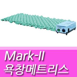영원메디칼 욕창방지매트리스 마크투 MARK-2
