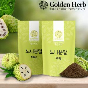 노니열매 가루 1kg(500g+500g)/분말/열매/노니환