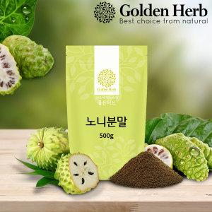 노니열매 가루 500g/분말/열매/노니환
