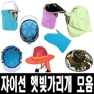 쟈이선 럭키 햇빛가리개 썬캡 모자 그늘이 농장모자