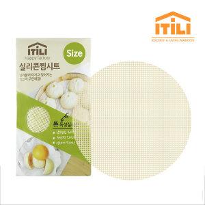 이딜리 실리콘 찜시트 48cm/찜패드 만두깔개 찜판