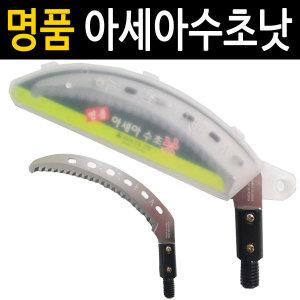 명품 아세아 수초낫 / 겨우살이채집