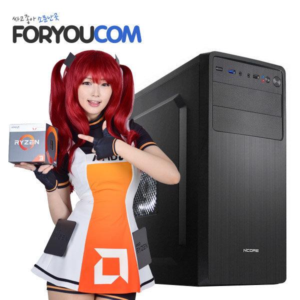 4코어/라이젠R5/2400G/8G/SSD120G/게이밍조립컴퓨터PC