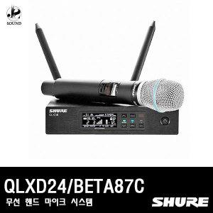 SHURE  QLXD24/BETA87C (무선마이크/핸드형/슈어/J51