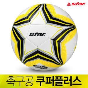 스타스포츠  축구공 쿠퍼플러스 5호 (SB515P)