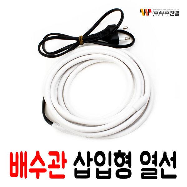 동파방지열선 배수관 삽입형 3M 정온전선/히팅케이블
