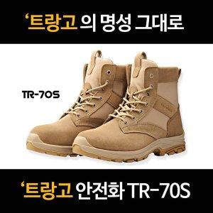 트랑고안전화/7인치/TR-70S/현장화/작업화/건설화