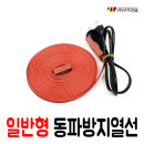 동파방지열선 일반형 2M 정온전선/히팅케이블/실리콘