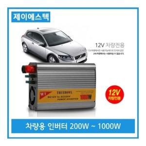 아답터 인버터 차량용 12v 변압기 75w~1000w
