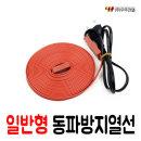 동파방지열선 일반형 5M 정온전선/히팅케이블/실리콘