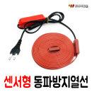 동파방지열선 센서형 5M 정온전선/히팅케이블/실리콘