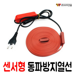 동파방지열선 센서형 10M 정온전선/히팅케이블/실리콘