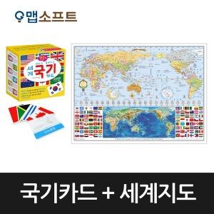 세계 국기카드 +만국기 세계지도