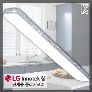 100%국산플리커프리 LED주방등 시스템마름모 주방50w