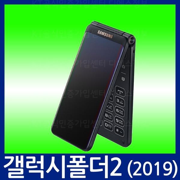 KT/신규가입/갤럭시폴더2 2019 32G SM-G160N/유심무료