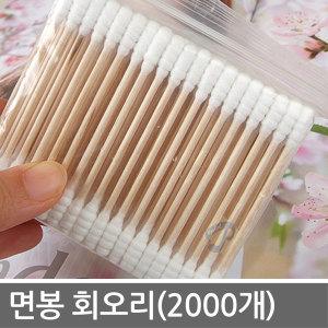 무료배송 면봉 회오리(2000개)면100%/미용업소용/찜질