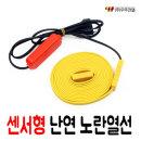난연 실리콘열선 센서형 2M 동파방지열선/히팅케이블