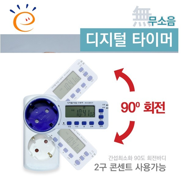 서준전기 SJD-CR16H  디지털콘센트타이머 타임스위치