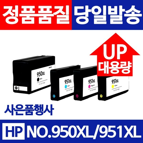 HP 호환 NO.950XL 951XL잉크 HP8100 HP8600 CN045AA