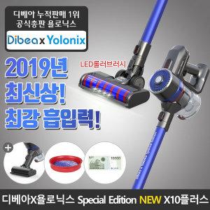 디베아 차이슨 무선청소기 뉴X10플러스
