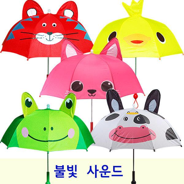안전불빛동물소리입체우산/불빛우산/슈돌우산/슈퍼맨