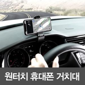 원터치 차량용 휴대폰 거치대 스마트폰 핸드폰  네비