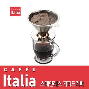카페 이탈리아 스테인레스 커피드립퍼 커피용품 홈카페