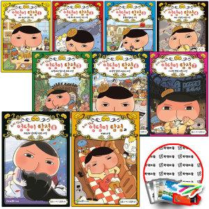 사은품증정) 추리 천재 엉덩이 탐정과 카레 사건 외 1 2 3 4 5 6 7 8 아이세움 신간 학습만화 책