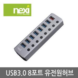 NX809 USB3.0 7포트 유전원허브 QC1포트 충전