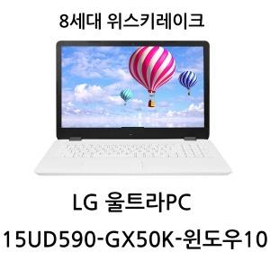 LG전자 울트라PC 15UD590-GX50K-윈도우10 제고보유