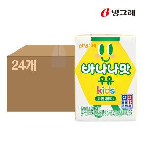 바나나맛우유키즈 120ml 1박스(24개)