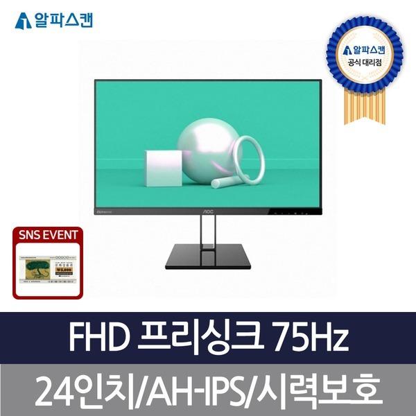 알파스캔 AOC 24V2Q 프리싱크 75 DP 시력보호 모니터