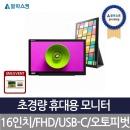 알파스캔 AOC i1601 USB-C 시력보호 휴대용 모니터