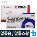 여드름관리 피지 여드름 소독 알콜솜 100매 (랜덤출고)
