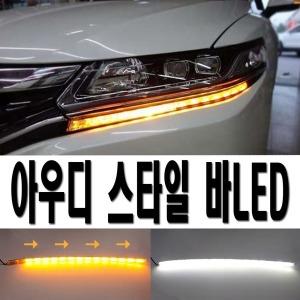 아우디 스타일 LED 데이라이트 실리콘 DRL 방향지시등