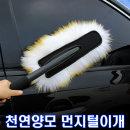 양모 먼지털이개/자동차먼지털이개/먼지털이/청소기