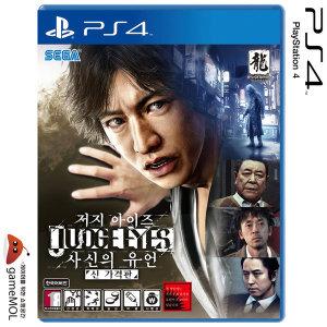 PS4 저지 아이즈 사신의 유언 한글 신가격판