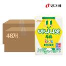 바나나맛우유키즈 120ml 2박스(48개)