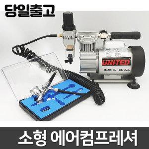 프라모델 도색 소형콤프레샤 UF-1000GN 컴프레셔