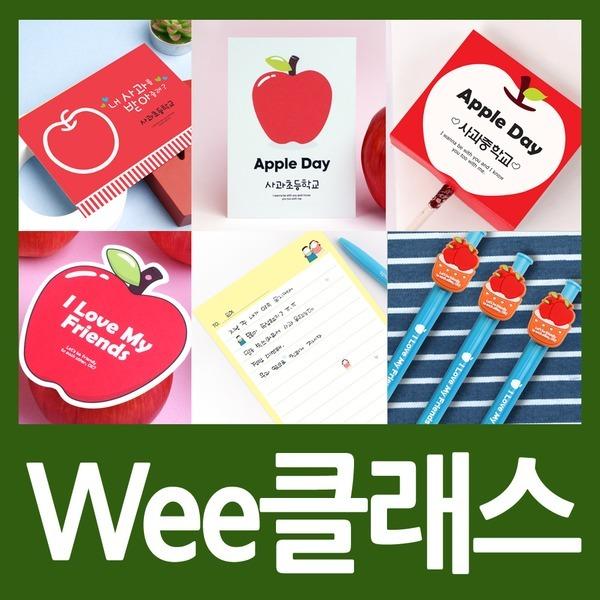 애플데이 엽서 학교행사/사과카드/Wee클래스