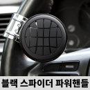 제노바 블랙 스파이더 파워핸들_0683/파워봉/손잡이