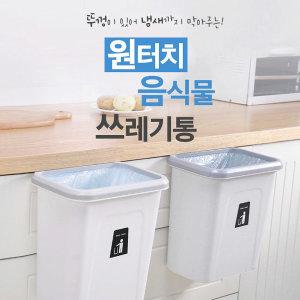 음식물 쓰레기통/씽크대걸이/밀폐/주방/가정용 휴지통