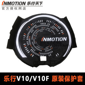 인모션 inmotion V10/V10F전동휠 바람막이