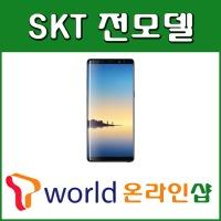 SKT전모델/기기변경/갤럭시S10 5G 대박사은품