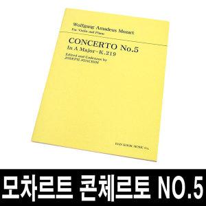 모짜르트 바이올린 협주곡5번/콘체르토 No.5/악보