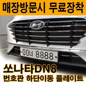 2019 쏘나타 DN8 번호판 하단이동 플레이트